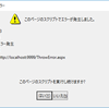 WPFのWebBrowserでJavaScriptのエラーを抑止する