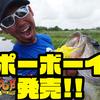 【10FTU】イヨケンのこだわりが詰め込まれたスピナーベイト「ポーボーイ」発売!
