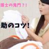 おっさん介護士の鬼門⁉家事援助で知っておきたい「洗濯」の基本と方法【ツナガレ介護福祉ケア】