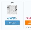 【コスパ向上】日本経済新聞、日経MJ、日経産業新聞を「パソコン」かつ「月額課金なし」で読む方法