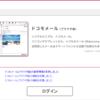 ドコモのWebメールをBeckyメーラーで使う方法