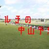 9/28(土) 中山予想
