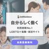 【ゲイブログ】JobRainbow さんの「ゲイについてよく分かるブログ」に掲載されました