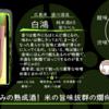 【火曜日の辛口一杯】白鴻 純米酒65 紫ラベル【FUKA🍶YO-I】