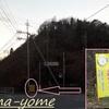 道の駅 笠岡ベイファーム(1月22日)