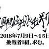 #1週間住み込みギグ 出演者募集!!!