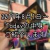【TDL・TDS】2019年8月1日~のToday中身紹介