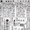 新田次郎「聖職の碑」⑧ 「戸倉事件」「倭事件」