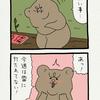 悲熊「いい事」