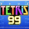 【Tetris】テトリス99は神ゲー?クソゲー?