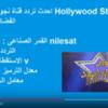 تردد قناة نجوم هوليود للافلام الاجنبية على النايل سات 2018