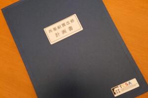 再築耐震改修計画書/日本伝統再築士会京都支部のブログ