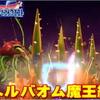 【星ドラ】ヘルバオム魔王級攻略、必殺は攻撃力?抑えるべきポイントまとめ【星のドラゴンクエスト】