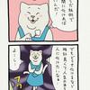 レジネコ。「又次郎さん…あ、いや桑畑三十郎さん…」by店長