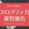 【ブログ】2ヶ月目で1万PV達成。まだまだ試行錯誤中です【運営報告】