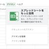 スプレッドシートにサクッとGoogleアナリティクスのレポートを出したいときには専用アドオンを使うと便利