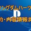 【キングダムハーツ3】予約・特典・内容情報まとめ【Amazon・楽天】