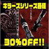 【ガンクラフト】人気のバスロッド「キラーズシリーズ各種」通販サイトにて30%OFFで発売!