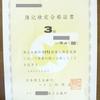 簿記3級の合格証書を頂いてきました。