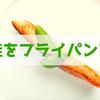 鮭を「フライパンで焼く」のはアリなのか