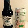 ビールの味を変える方法