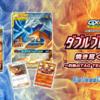 【ポケカ】サン&ムーン デッキビルドBOX TAG TEAM GXが3月1日に発売!拡張パック『ダブルブレイズ』も同時発売!