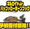 【イマカツ】フックを左右にセット出来るビッグベイト「ギルロイドJrバッファローホーンフック」次回出荷分予約受付開始!
