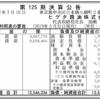 ヒゲタ醤油株式会社 第125期決算公告