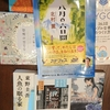 2018年10月に神栖で読書会を開催しました   〜一次会より二次会の方が長くてびっくり〜