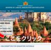 ミャンマーへ行くことに決定!まずはビザ取得!!@Yangon