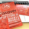 【終了】祝30周年!Discover21社がPOP UP STOREをオープンするよ!