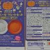 当選1件と全国の懸賞・キャンペーン情報 松本潤QUOカードが当たる!
