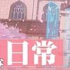 【ファイナルギア重装戦姫 RMT】シュミリの限定スキンを獲得可能なイベントを3月23日まで開催