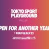#990 新豊洲の「TOKYO SPORT PLAYGROUND」 営業期間を2022年9月30日まで延長か