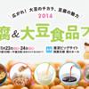 豆腐好きの祭典「2014豆腐フェア」が楽しみすぎる