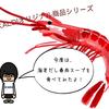 【KALDI(カルディ)】海老だし春雨スープを食べてみたよ!|カップ春雨スープ|インスタント