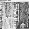 """朝日、ならぬ""""夕日""""新聞"""