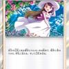 【リミックスバウト】カードリスト公開!!【おじょうさま】