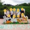 第1回恋活イベントを開催しました@海の中道海浜公園