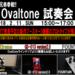 【横浜ビブレ店】田中ご兄弟参戦!!Ovaltone試奏会開催決定!!!!