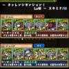 【パズドラ】チャレンジダンジョン34