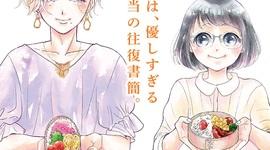 「ハルとアオのお弁当箱」10月より放送開始!