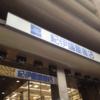 東京の大型書店一覧