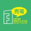 2018年6月 売電 祝200記事突入☆