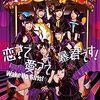 TUNAGO / Wake Up, Girls! -パート分け歌詞&コール-