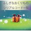 ポケモン剣盾 配布ポケモン一覧【ふしぎなおくりもの】
