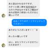 #恋ボク 執筆裏話 4話 〜storysリニューアルへの恨み〜