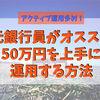 元銀行員が50万円をどのような資産運用に回しているかサクッと解説