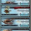 【グラブル】お船の話