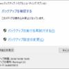 Windows10 [ReleaseId 1809] でバックアップ(と復元 Windows 7)が初めて成功した...